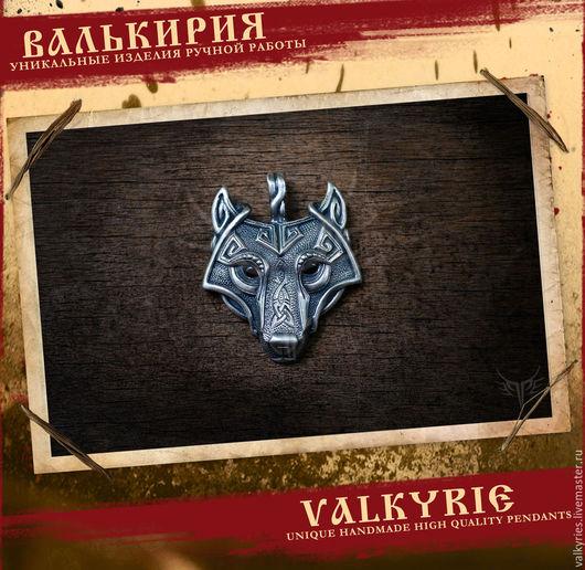 Кулоны и подвески ручной работы  из серебра 925 пробы.Купить подвеску Волк. Мастерская Валькирия.