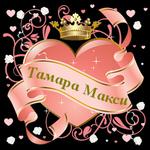 Тамара Макси Украшения для королевы - Ярмарка Мастеров - ручная работа, handmade