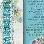 Фотокниги  от Светланы Савиловой (savilova) - Ярмарка Мастеров - ручная работа, handmade
