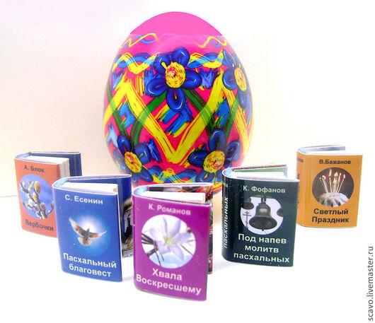 Подарки на Пасху ручной работы. Ярмарка Мастеров - ручная работа. Купить Пасхальные стихи в миникнигах, наборы из 5 миникниг в полочке-магните. Handmade.