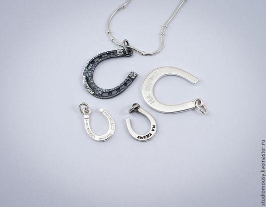 Серебряные подковки на удачу - отличный подарок на Новый год цена маленькой подвески - 300р.