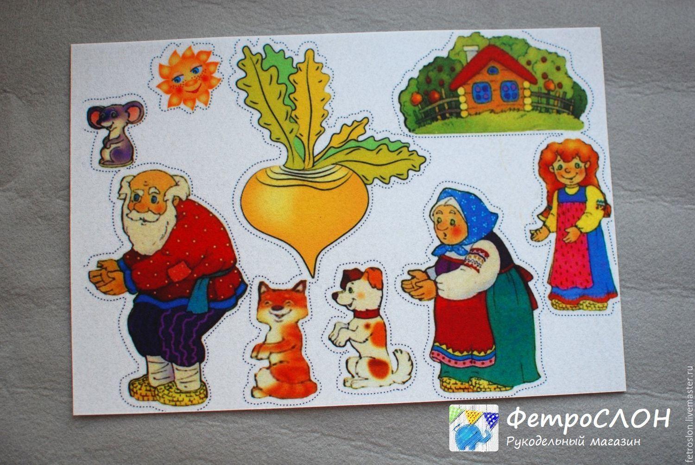 картинки из сказки репка вырезать из бумаги для