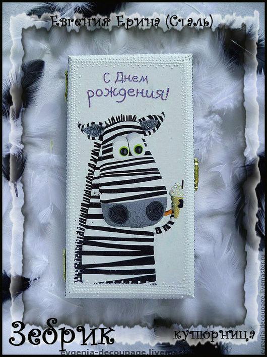"""Шкатулки ручной работы. Ярмарка Мастеров - ручная работа. Купить """"С днем рождения"""" (Зебрик) купюрница  для детей, подростков. Handmade."""