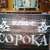 Дизайн и реклама ручной работы. Ярмарка Мастеров - ручная работа Табличка-вывеска деревянная с логотипом на заказ. Handmade.
