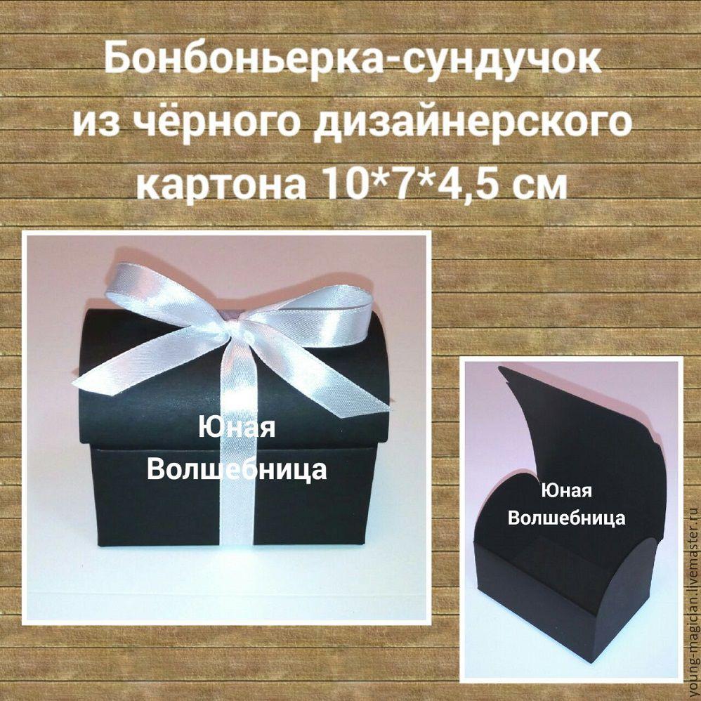 бонбоньерка, свадебная бонбоньерка, сундучок, сундук, упаковка для украшений, упаковка для пряников, упаковка для конфет, оригинальная упаковка, упаковка на заказ, упаковка малыми тиражами, коробка