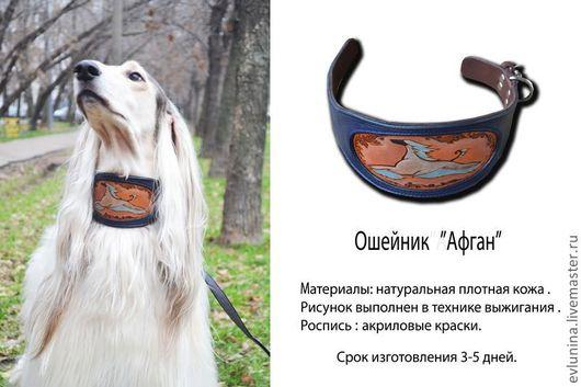 """Аксессуары для собак, ручной работы. Ярмарка Мастеров - ручная работа. Купить ошейник  """"Афган"""". Handmade. Тёмно-синий, ошейник для собак"""