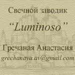 Luminoso - Ярмарка Мастеров - ручная работа, handmade