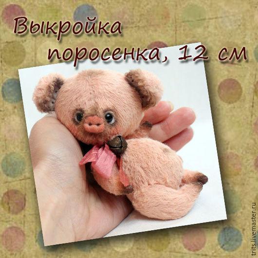 Куклы и игрушки ручной работы. Ярмарка Мастеров - ручная работа. Купить Выкройка поросенка-тедди, 12 см. Handmade. Кремовый