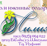 Лилия (liliya-vishivka) - Ярмарка Мастеров - ручная работа, handmade
