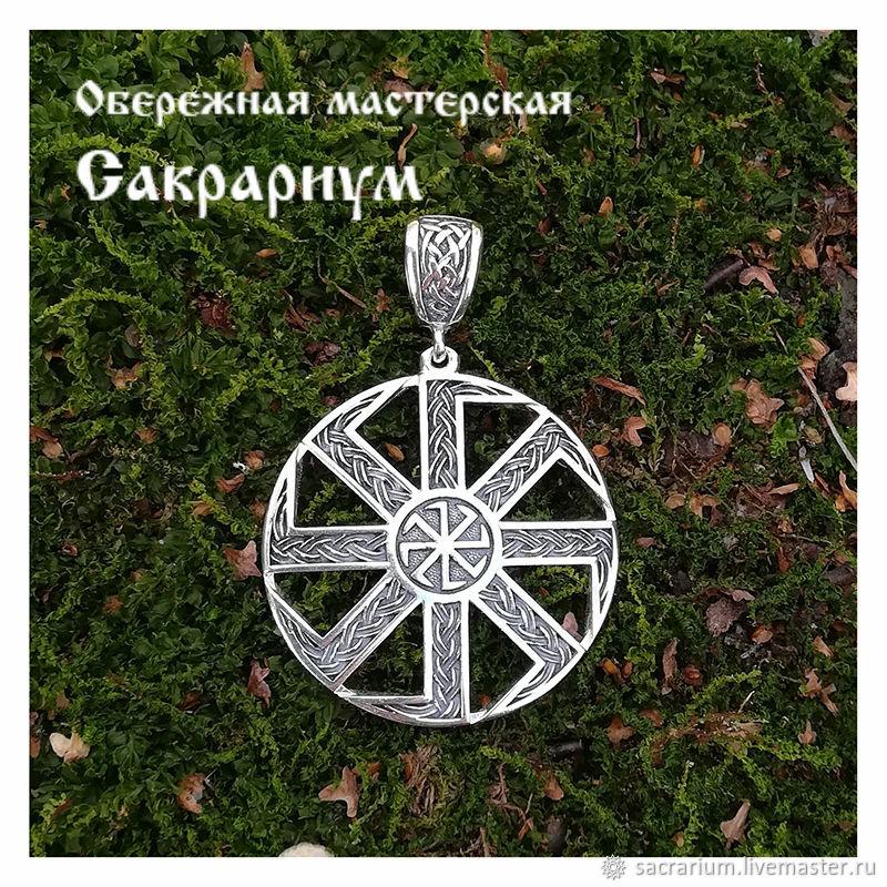 Оберег Коловрат, серебро 925 (арт sl.01), Талисманы, Челябинск, Фото №1