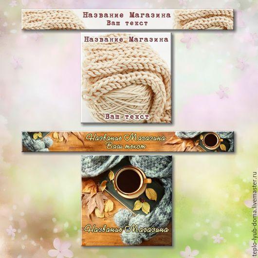 Баннеры для Магазинов мастеров ручной работы. Ярмарка Мастеров - ручная работа. Купить 12 комплектов (баннер+аватар) - Вязание и шитье - 5. Handmade.