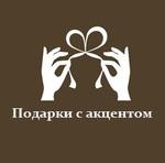 Подарки с акцентом (Gifts64) - Ярмарка Мастеров - ручная работа, handmade