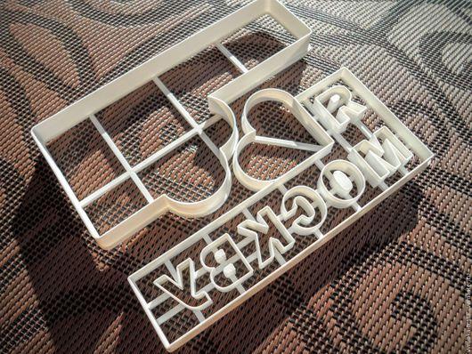 Кухня ручной работы. Ярмарка Мастеров - ручная работа. Купить Я люблю Москву  - вырубка для печенья, пряников, мастики. Handmade.