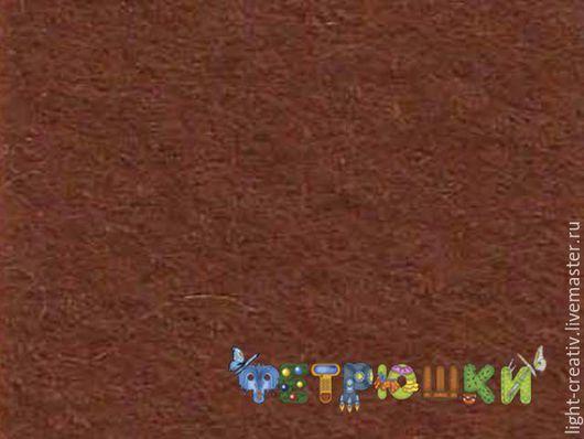 Валяние ручной работы. Ярмарка Мастеров - ручная работа. Купить Коричневый фетр п/ш 20x30 см 1,2 мм, пр-во Испания. Handmade.