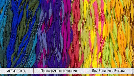 """Вязание ручной работы. Ярмарка Мастеров - ручная работа. Купить Арт-пряжа, ровница """"Барбадос"""", меринос 100%. Handmade. Разноцветный"""