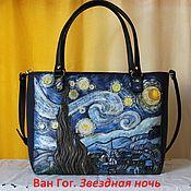 """Сумки и аксессуары handmade. Livemaster - original item Leather black handbag """"Van Gogh. Starry night"""". Handmade."""