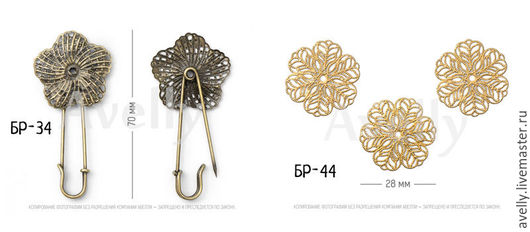 Для украшений ручной работы. Ярмарка Мастеров - ручная работа. Купить Основа с ажурным цветком, БР-34, БР-44. Handmade.