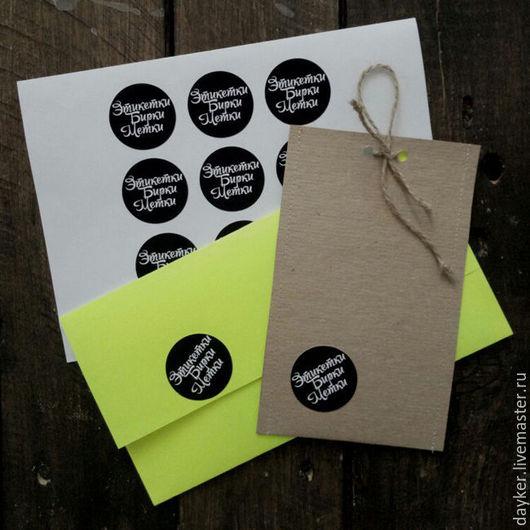 Упаковка ручной работы. Ярмарка Мастеров - ручная работа. Купить Стикеры с  ВАШИМ логотипом. Handmade. Комбинированный, упаковка