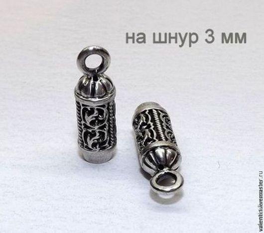 Для украшений ручной работы. Ярмарка Мастеров - ручная работа. Купить Концевик, серебро 925, для шнура 3 мм. Handmade.