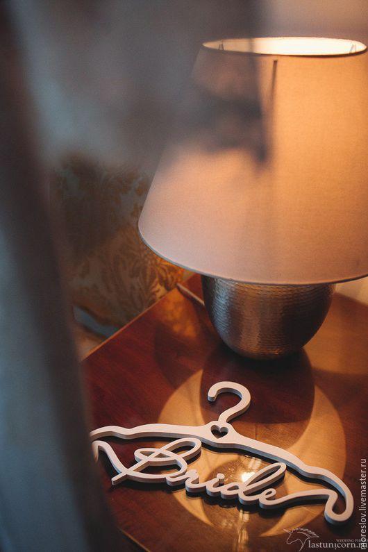Свадебные аксессуары ручной работы. Ярмарка Мастеров - ручная работа. Купить Вешалка невесты. Handmade. Белый, невеста, вешалка для невесты