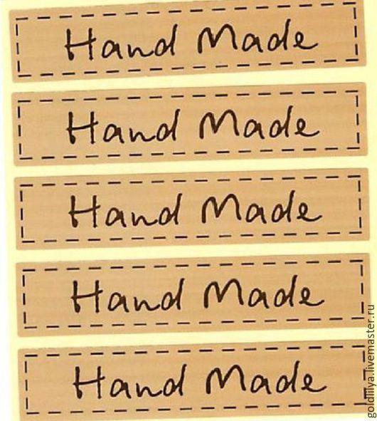 Упаковка ручной работы. Ярмарка Мастеров - ручная работа. Купить Наклейки handmade 10 шт (этикетка, стикер). Handmade.