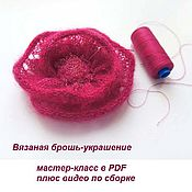 Материалы для творчества handmade. Livemaster - original item Master class on knitting brooch-flower. Handmade.