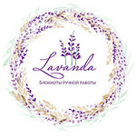 Lavanda - Ярмарка Мастеров - ручная работа, handmade