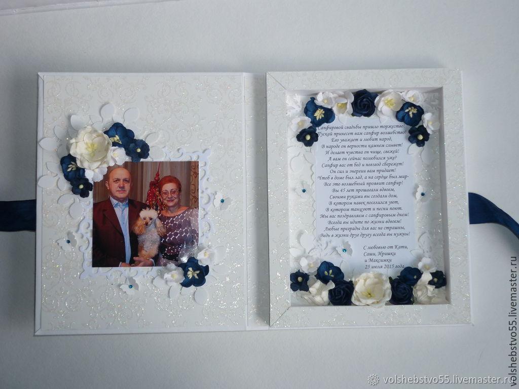 Открытка на сапфировую свадьбу своими руками
