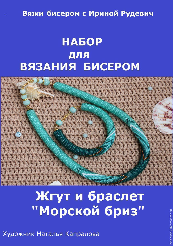 """Набор для вязания бисером. Жгут и браслет """"Морской бриз"""", Схемы для вязания, Серпухов,  Фото №1"""