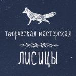 Творческая мастерская Лисицы - Ярмарка Мастеров - ручная работа, handmade