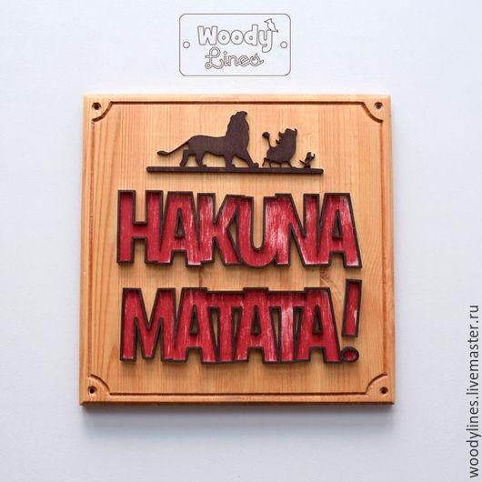 Интерьерные слова ручной работы. Ярмарка Мастеров - ручная работа. Купить Табличка Hakuna Matata!. Handmade. Комбинированный, табличка из дерева