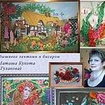 Наташа Кукота (Kykota) - Ярмарка Мастеров - ручная работа, handmade