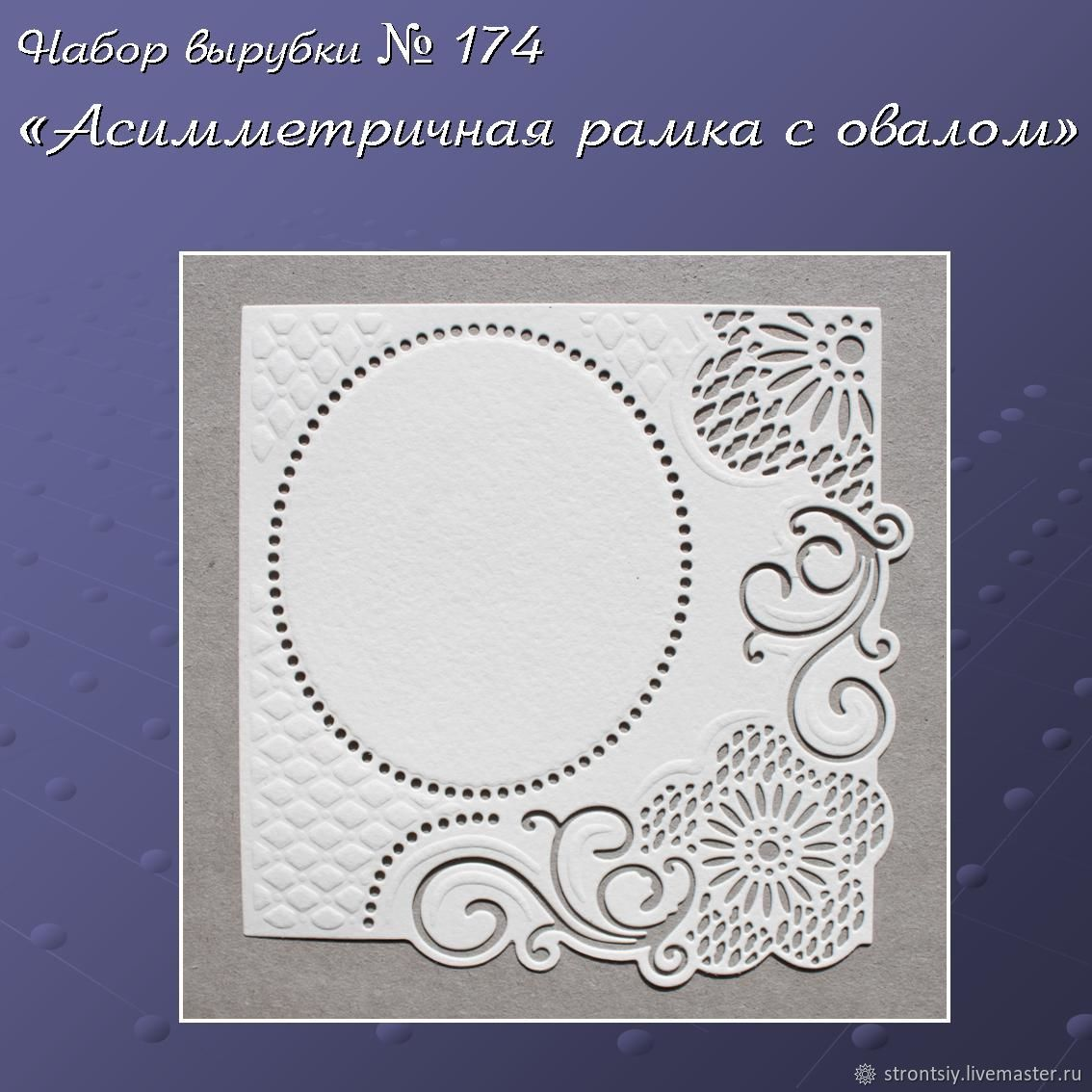 Set logging No. 174 `Asymmetric frame with oval` embossed In a set of 1 element