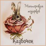 Клубочек - Ярмарка Мастеров - ручная работа, handmade