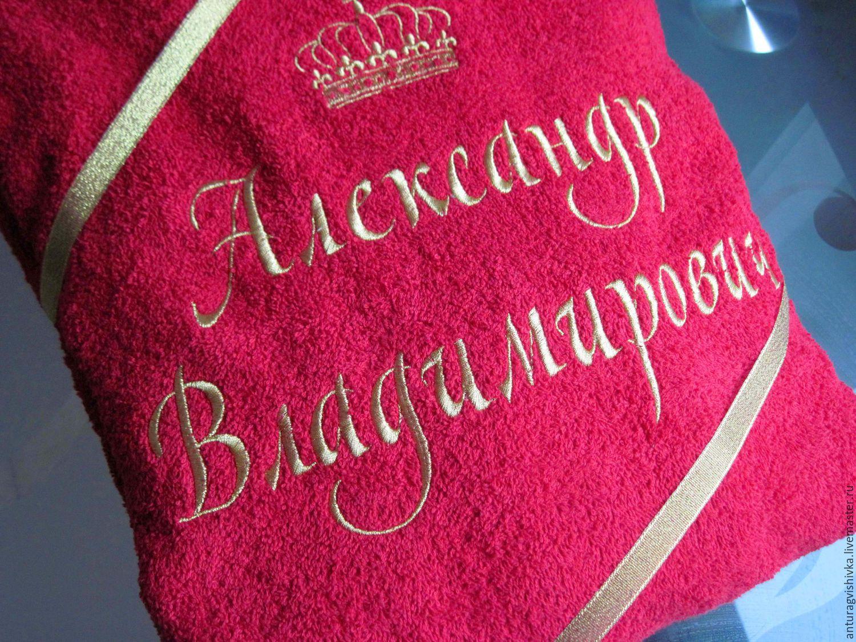 Именные халаты с вышивкой рязань 4