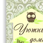 Уютный домик - Ярмарка Мастеров - ручная работа, handmade