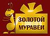 Золотой муравей - Ярмарка Мастеров - ручная работа, handmade