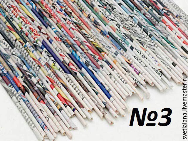 Трубочки для плетения из газетной бумаги