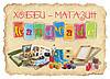 хобби-магазин HandMade - Ярмарка Мастеров - ручная работа, handmade
