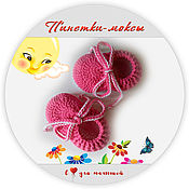 Работы для детей, handmade. Livemaster - original item Moxa booties pink knitted booties, booties moccasins. Handmade.
