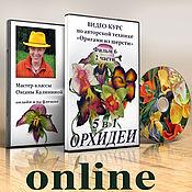 """Материалы для творчества ручной работы. Ярмарка Мастеров - ручная работа Видео-урок """"Орхидеи"""" 2 части, 5 разных моделей. Handmade."""