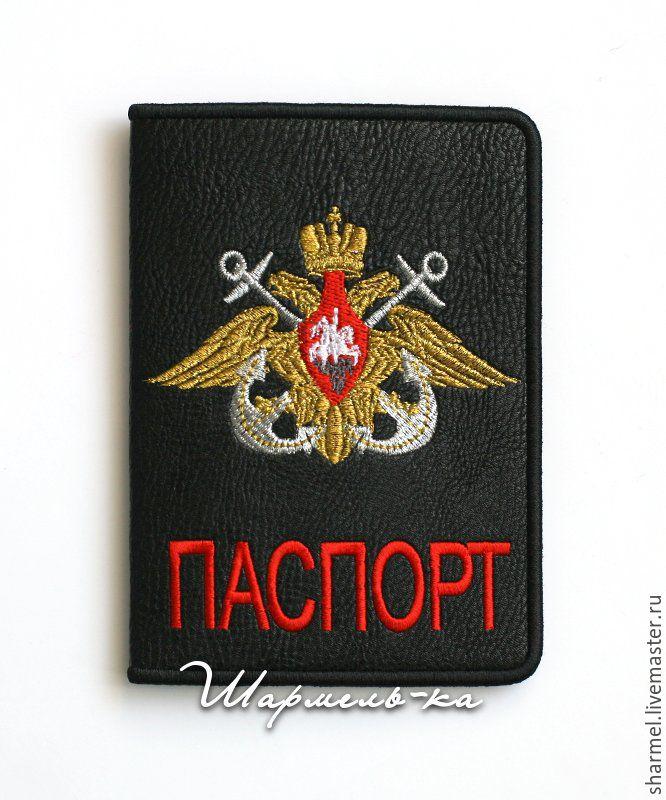 Подарок мужчине. Вышитая именная обложка на паспорт `ВМФ`. Именные подарки от Шармель-ки