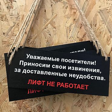 Дизайн и реклама ручной работы. Ярмарка Мастеров - ручная работа Табличка лифт не работает. Handmade.