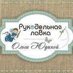 Рукодельная лавка Ольги Юдиной - Ярмарка Мастеров - ручная работа, handmade