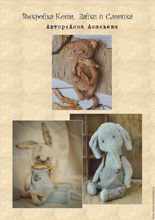 Куклы и игрушки ручной работы. Ярмарка Мастеров - ручная работа. Купить Выкройка 3 в 1. Handmade. Белый, зайка