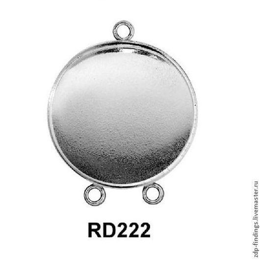 Для украшений ручной работы. Ярмарка Мастеров - ручная работа. Купить 4 серебряных коннектора-оправы 22мм (RD222). Handmade.
