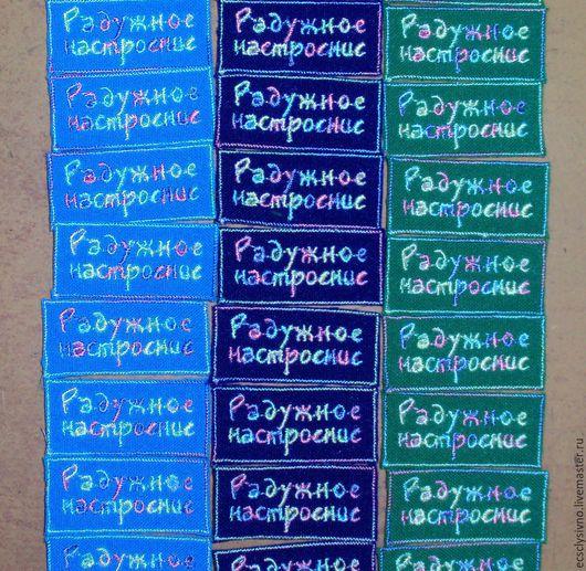 """Упаковка ручной работы. Ярмарка Мастеров - ручная работа. Купить Бирочка вшивная """" Радуга вкуса """". Handmade. Разноцветный"""