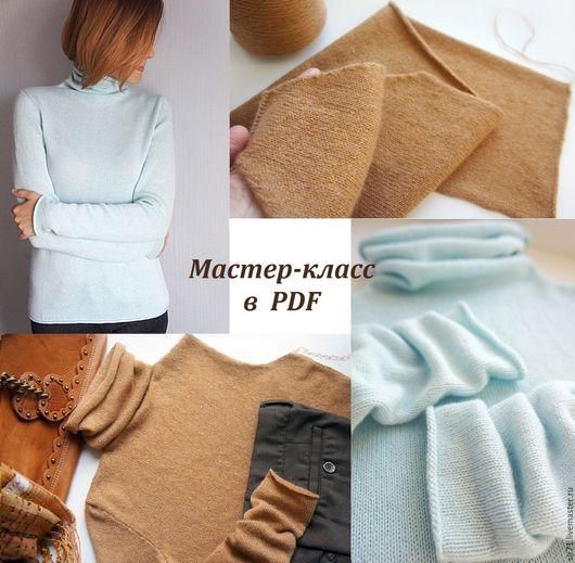 Вязание ручной работы. Ярмарка Мастеров - ручная работа. Купить Мастер-класс по вязанию водолазки из кашемира. Handmade. Голубой