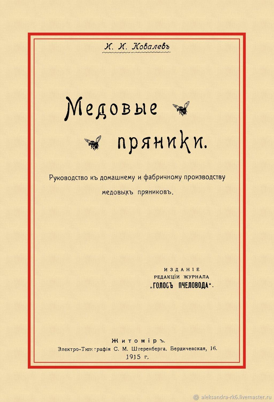 Honey cakes 1915, Vintage books, Ekaterinburg,  Фото №1