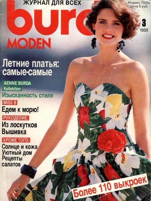 Журнал Burda Moden № 3/1988, Выкройки для шитья, Москва,  Фото №1